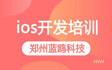 郑州ios开发培训班_郑州ios开发入门学习