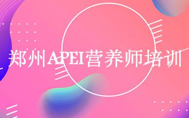 郑州APEI营养师培训课程