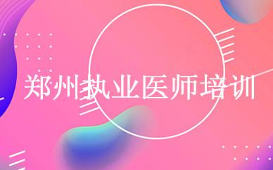 郑州执业医师培训课程