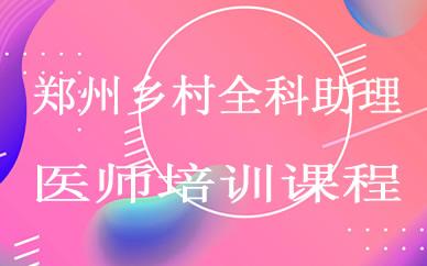 郑州乡村全科助理医师培训课程