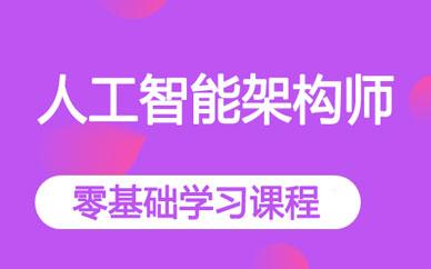 郑州人工智能架构工程师