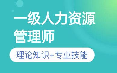 郑州一级人力资源师考前培训