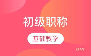 郑州初级会计职称培训班