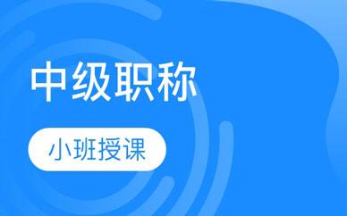 郑州中级会计职称培训