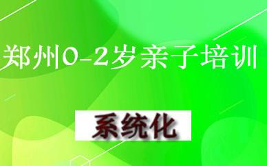 郑州0-2岁亲子培训课程