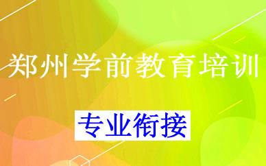 郑州学前教育专业衔接班培训课程