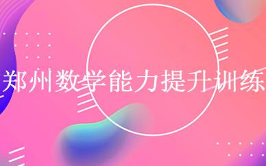 郑州数学能力提升训练课程