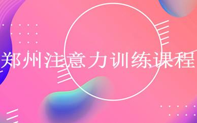 郑州注意力训练课程