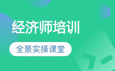 郑州经济师考前培训班