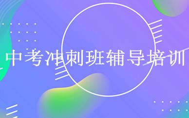 郑州中考冲刺班辅导培训课程