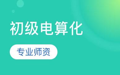 郑州会计电算化培训班