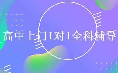 郑州高中上门1对1全科辅导培训课程