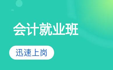 郑州会计精品就业班