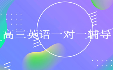 郑州高三英语一对一辅导课程