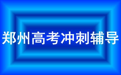 郑州高考冲刺辅导课程_郑州高考提升辅导