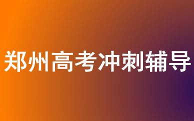 郑州高考冲刺辅导课程