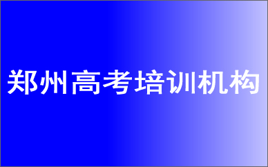 郑州高考培训机构课程_郑州高考冲刺班