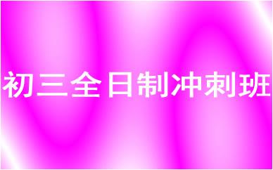 郑州初三全日制冲刺班辅导课程_郑州中考提升培训课程