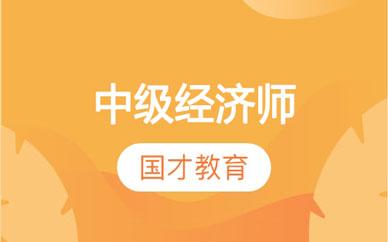 郑州中级经济师辅导班