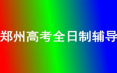 郑州高考全日制辅导