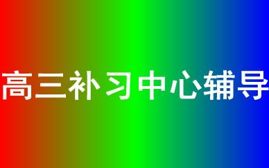 郑州高三补习中心辅导课程_郑州高考辅导机构