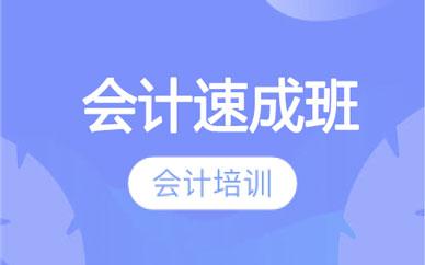 郑州精英会计基础速成班_郑州会计入门速成班