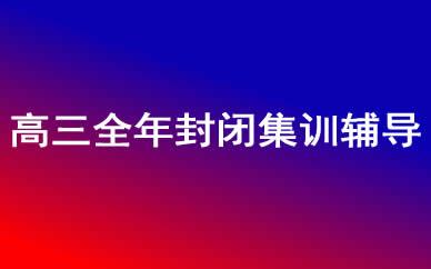 郑州高三全年封闭集训辅导课程_郑州高考冲刺班
