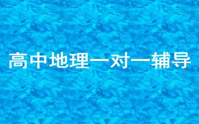 郑州高中地理一对一辅导课程_郑州高考地理冲刺辅导