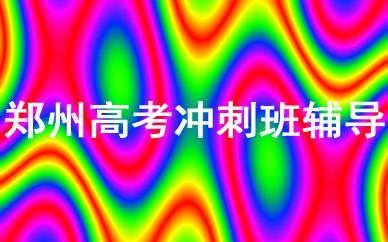 郑州高考冲刺班辅导课程