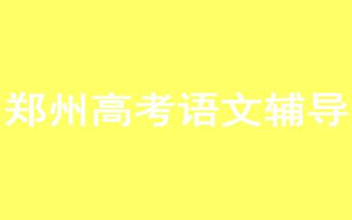 郑州高考语文辅导