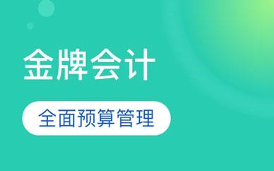 郑州会计职称培训班_郑州会计职称考前培训
