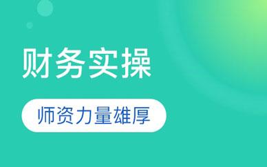 郑州财务软件培训班
