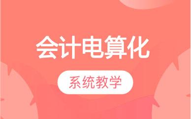郑州会电强化培训班_郑州会计电算化培训课程