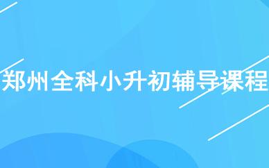 郑州全科小升初辅导课程
