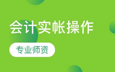 郑州会计实账操作班