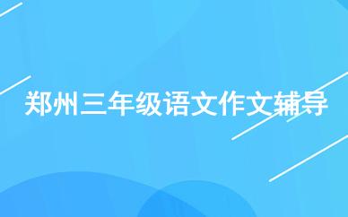 郑州三年级语文作文辅导课程