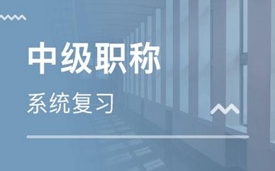郑州中级职称会计培训