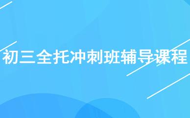 郑州初三全托冲刺班辅导课程