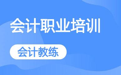 郑州会计职业培训课程