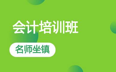 郑州会计精英培训班