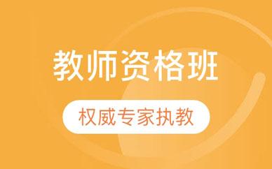郑州教师资格证考试班