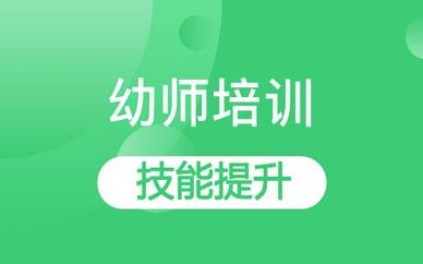 郑州幼师资格能力提升课