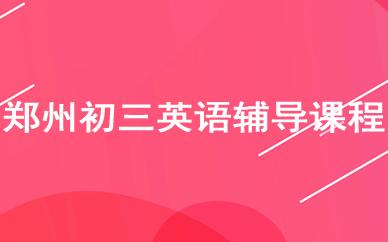 郑州初三英语辅导课程