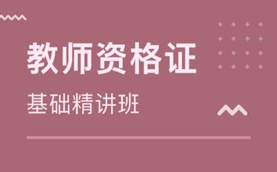 郑州幼师资格考试班