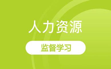郑州人力资源考试班