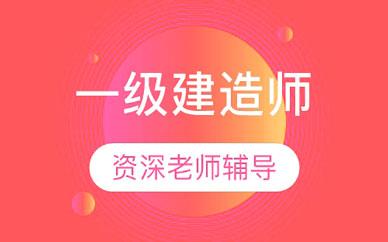 郑州天伟一级建造师培训班