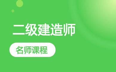 郑州永师二级建造师