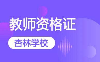 郑州杏林教师资格培训班