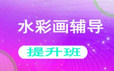 郑州水彩画提升辅导班