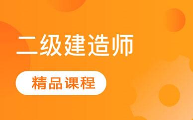 郑州二级建造师资格班